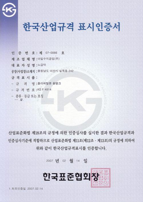 2.KS_인증서_물탱크_크기변경