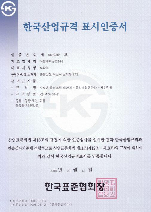 3._KS_인증서_수도관_크기변경