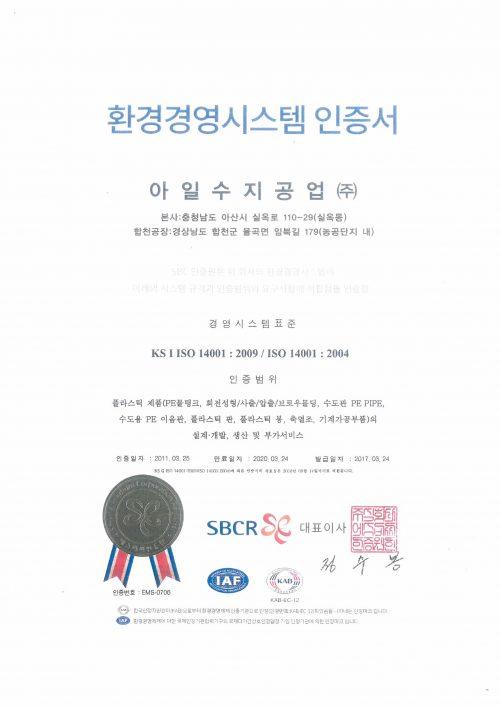 ISO14001[국문]