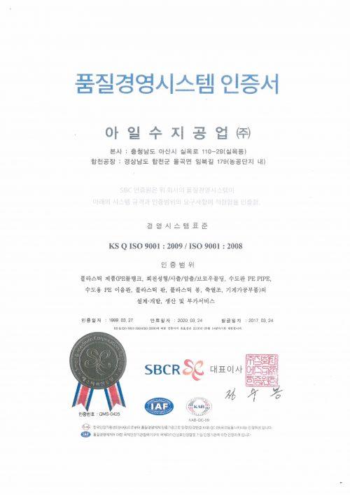 ISO9001[국문]