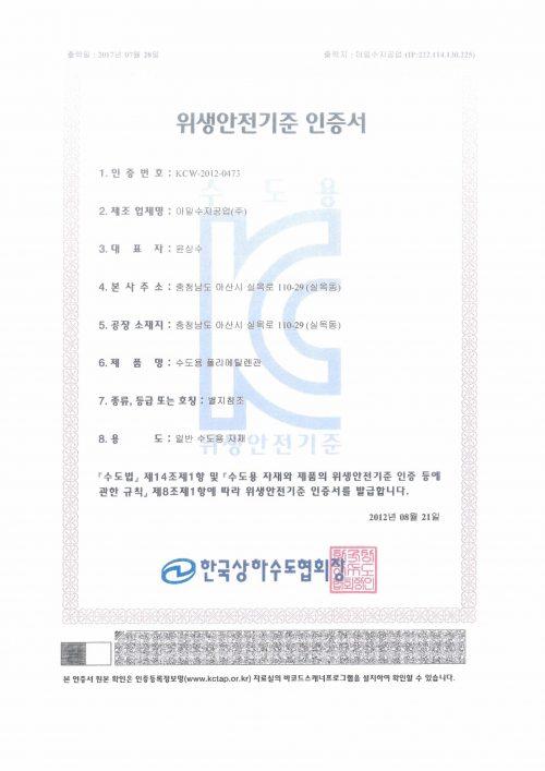 KC인증서(수도용폴리에틸렌관-구표준)